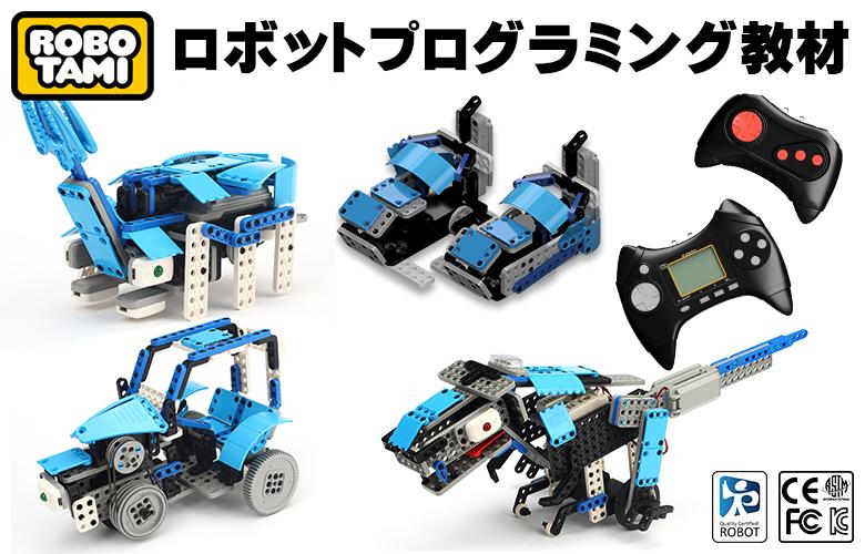 ロボットプログラミング教材 ROBOTAMI